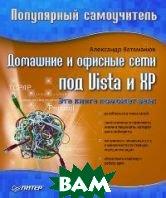 Домашние и офисные сети под Vista и XP  А.  Ватаманюк купить