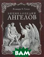 Энциклопедия ангелов  Розмари Э. Гуили купить