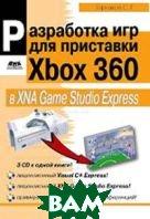 Разработка компьютерных игр для приставки Xbox 360 в XNA Game Studio Express   С. Г. Горнаков купить