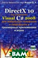 Direct X 10 под управлением Visual C# 2008 для мобильных телефонов и смартфонов в трехмерных приложениях и играх.   Жарков В.А купить