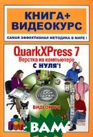QuarkXPress 7. Верстка на компьютере с нуля!  Ю. Г. Попов, С. Н. Абражевич купить