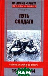 Путь солдата. С боями от Кубани до Днепра. 1942-1944  Дробязко С. Г.  купить