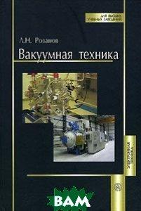 Вакуумная техника. 3-е изд.  Розанов Л.Н. купить