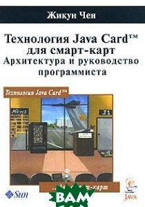 Технология Java Card для смарт-карт. Архитектура и руководство программиста  Жикун Чен  купить