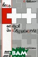Весь С++ от азов до совершенства. 3-е изд  Липпман С. Б., Лажойе Ж. купить