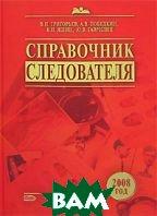 Справочник следователя  Григорьев В. Н. купить