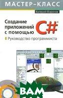 Создание приложений с помощью С#   Фаронов В. В.  купить