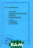 Основы электроснабжения горных предприятий. 2-е изд., стер (пособие)  Л. А. Плащанский купить