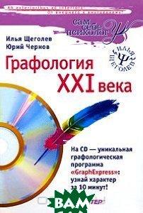 Графология XXI века   Илья Щеголев, Юрий Чернов купить