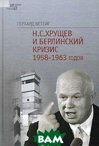 Хрущев и Берлинский кризис 1958-1963 годов.  Веттиг Г. купить
