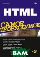 HTML. Самое необходимое   Н. П. Кисленко  купить