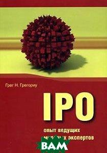 IPO: опыт ведущих мировых экспертов  Грегориу Грег Н. купить