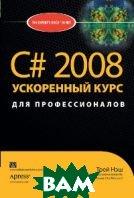 C# 2008. Ускоренный курс для профессионалов  Трей Нэш  купить