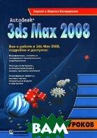 3ds Max 2008 за 26 уроков   Сергей и Марина Бондаренко купить