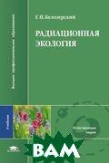 Радиационная экология. Учебник  Белозерский Г.Н. купить