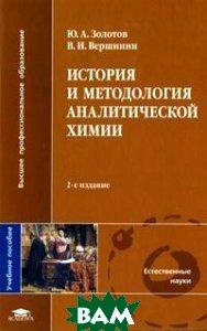История и методология аналитической химии. 2-е изд.  Золотов Ю.А купить
