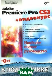 Adobe Premiere Pro CS3.  �������� �.�. ������