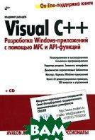 Visual C++. Разработка Windows-приложений с помощью MFC и API-функций   Давыдов В.Г. купить