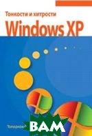 Тонкости и хитрости Windows XP  С. Топорков купить