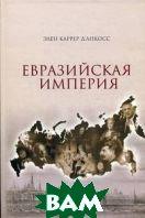 Евразийская империя: История Российской империи с 1552г. до наших дней  Каррер д'Анкосс Э.  купить