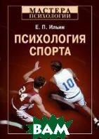 Психология спорта  Е.П. Ильин купить