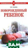 Новорожденный ребенок  Н. Ю. Рылова купить