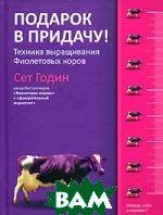 Подарок в придачу! Техника выращивания Фиолетовых коров  Сет Годин купить