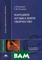 Народное музыкальное творчество. 2-е изд.  Камаев А. Ф., Камаева Т. Ю.  купить