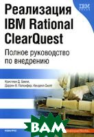 ���������� IBM Rational ClearQuest. ������ ����������� �� ��������� 