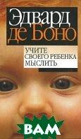 Учите своего ребенка мыслить. 2-е изд  Эдвард де Боно купить