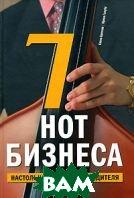 7 нот бизнеса. Настольная книга руководителя  Бреслав Е. купить