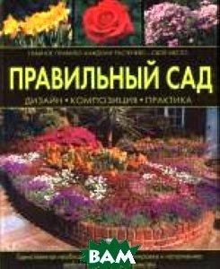 Правильный сад  Николь Фергюсон купить