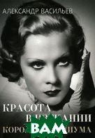 Красота в изгнании: Королевы подиума  Александр Васильев купить