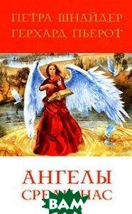 Ангелы среди нас  Шнайдер П. купить