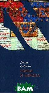 Евреи и Европа  Соболев Д. купить