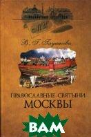 Православные святыни Москвы  Глушакова В. Г. купить