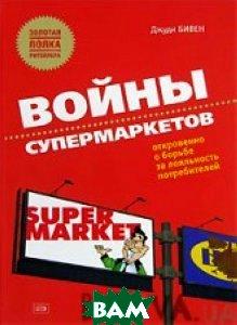 Войны супермаркетов / Trolley Wars: The Battle of the Supermarkets   Джуди Бивен / Judi Bevan купить
