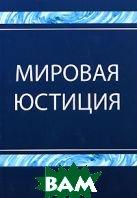 Мировая юстиция  Н. А. Колоколов, С. Г. Павликов, А. Н. Сачков купить