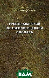 Русско-аварский фразеологический словарь  Махач Магомедханов купить