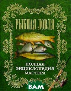 Рыбная ловля.Полная энциклопедия мастера  Антонов А.И.     купить