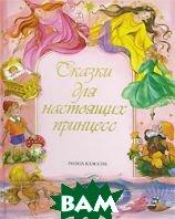 Сказки для настоящих принцесс   купить