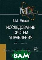 Исследования систем управления. 2-е изд.  Мишин В. М.  купить