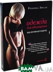 ������ ��� ����������. ��� �������� �������� / The lingerie handbook  ������� ����� / Rebeca  Apsan ������