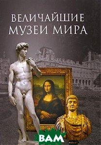 Величайшие музеи мира  А. Ю. Низовский купить