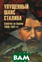 Упущенный шанс Сталина. Схватка за Европу: 1939-1941 гг.  Михаил Мельтюхов купить
