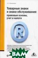 Товарные знаки и знаки обслуживания: правовые основы, учет и налоги.  Фомичева Л. П.  купить