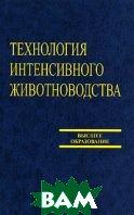Технология интенсивного животноводства:учебник  Бараников А.И. купить