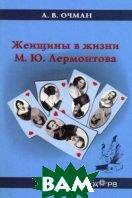 Женщины в жизни М.Ю.Лермонтова  Очман А. В.  купить