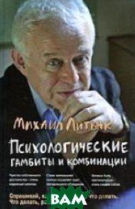 Психологические гамбиты и комбинации (пер.). 6-е изд  Михаил Литвак купить