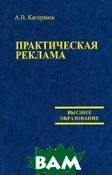 Практическая реклама: учеб.пособие  А. В. Катернюк купить